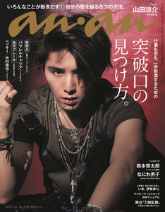 7月24日に発売されるanan 2161号の表紙。(c)マガジンハウス