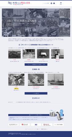 「映像でみる明治の日本」イメージ