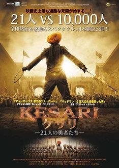 「KESARI/ケサリ 21人の勇者たち」キービジュアル