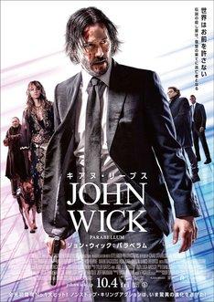 「ジョン・ウィック:パラベラム」ポスタービジュアル
