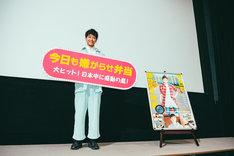 「今日も嫌がらせ弁当」トークショーに登壇した佐藤寛太。