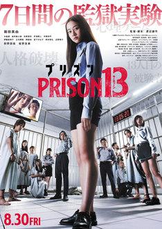 「プリズン13」ポスタービジュアル