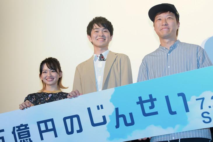「五億円のじんせい」初日舞台挨拶の様子。左から山田杏奈、望月歩、ムン・ソンホ。