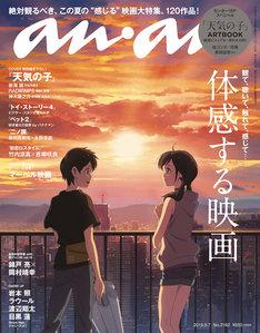 7月31日に発売されるanan 2162号の表紙。 (c)マガジンハウス/2019「天気の子」製作委員会