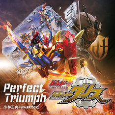 「Perfect Triumph」配信ジャケット