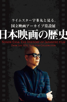 「ライムスター宇多丸と見る、国立映画アーカイブ常設展 日本映画の歴史」ビジュアル
