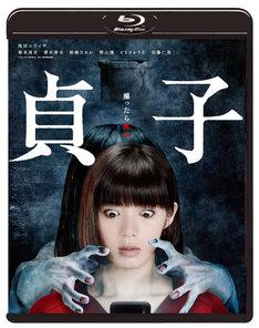 「貞子」Blu-rayのジャケット。