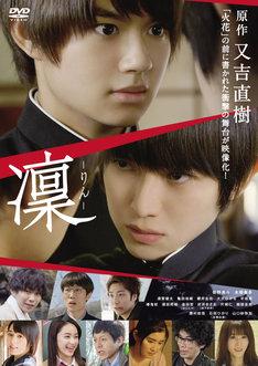 「凜-りん-」DVDジャケット