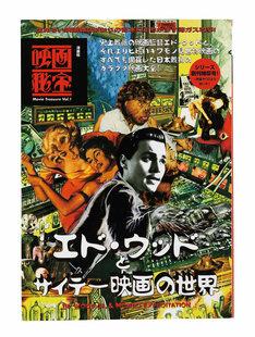 「映画秘宝」1995年7月号(第1号)