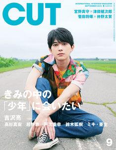 CUT 2019年9月号の表紙。