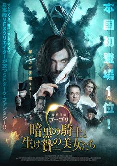 「魔界探偵ゴーゴリ 暗黒の騎士と生け贄の美女たち」ポスタービジュアル (c)TNT-Broadcasting Network JSC