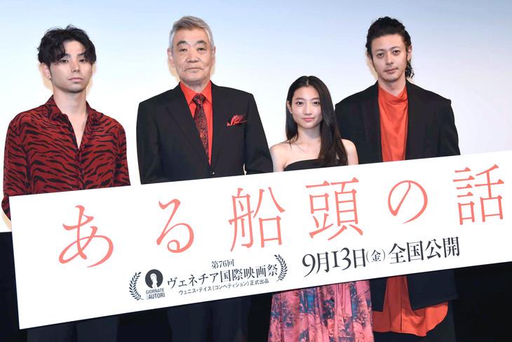 「ある船頭の話」完成披露舞台挨拶にて、左から村上虹郎、柄本明、川島鈴遥、オダギリジョー。