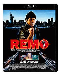 「レモ/第1の挑戦<HDニューマスター・スペシャルエディション>」Blu-rayジャケット