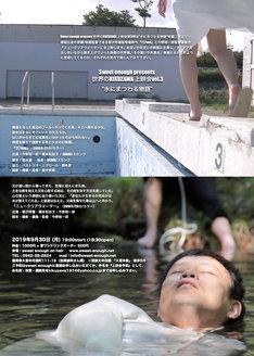 """「世界のKIKUZAWA上映会 vol.3 """"水にまつわる物語""""」チラシ"""