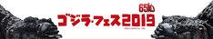 ゴジラ・フェス2019グッズよりマフラータオル(税込2000円)。