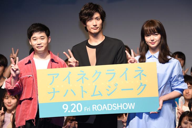 「アイネクライネナハトムジーク」イベントの様子。左から矢本悠馬、三浦春馬、多部未華子。