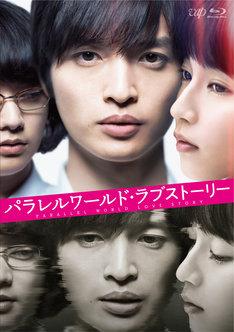 「パラレルワールド・ラブストーリー」Blu-rayジャケット
