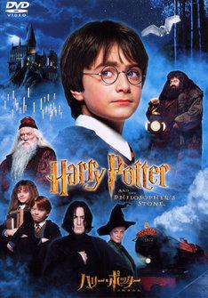 「ハリー・ポッターと賢者の石」 (c)2001 W arner Bros. Ent. Harry Potter Publishing Rights (c) J.K.Rowling. HARRY POTTER characters, names and related indicia are trademarks of and(c) Warner Bros. Ent. Distributed by Warner Home Video. All rights reserved.