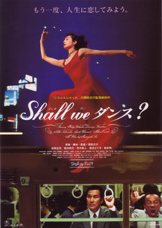 「Shall we ダンス?」 (c)1995 KADOKAWA 日本テレビ 博報堂DYメディアパートナーズ 日販