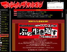 「生き返す」アルバムとわかったが、価格は2564円(ぶっ殺し価格)のまま。