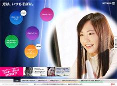 槇原敬之×NTT東日本×ガッキーの組み合わせは昨年の「遠く遠く」に続いてのもの。映画のような雰囲気が魅力的なCMだ。