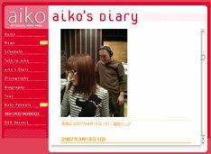 「aiko's Diary」では、メガネ女子好きにうれしいプライベートショットも公開。