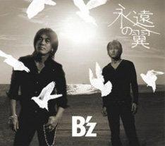 2曲とも映画主題歌となっている今回のシングル。「永遠の翼」が使用された映画「俺は、君のためにこそ死ににいく」は5月12日より公開。