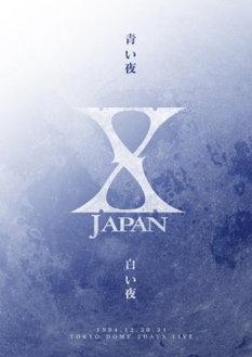 YOSHIKIが監修したこの貴重なDVD。ボックスセットのみ初回限定生産となっているので、購入はお早めに(写真はボックスセット「青い夜 白い夜 完全版 DVD-BOX ~Directed by YOSHIKI~」)。