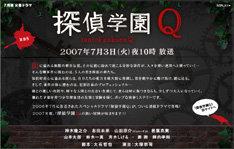 「探偵学園Q」は昨年単発ドラマとして放映され大好評を博しており、今回満を持して連続ドラマ化されることとなった。