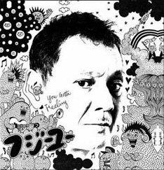 「フジーユーCD制作日記」には、藤井と清志郎による和気あいあいとしたレコーディングの状況が記されている。