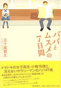 ドラマの原作は「交渉人」「2005年のロケットボーイズ」などの著書で知られる五十嵐貴久の同名人気小説。