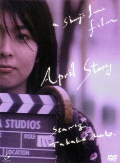 松のピュアな演技が魅力的な「四月物語」はDVDで発売中。ちなみにサウンドトラックは松の演奏するピアノをフィーチャーしたもので、CDとしてもリリースされている。