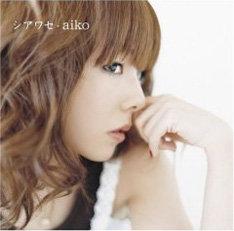 「星のない世界 / 横顔」は、5月30日にリリースされた「シアワセ」(写真)から3ヶ月ぶりの新曲。