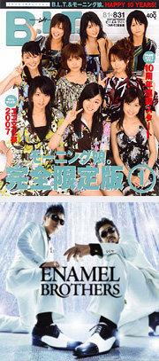 写真(上)は本日発売の「モーニング娘。版B.L.T.」の表紙9人集合Ver。