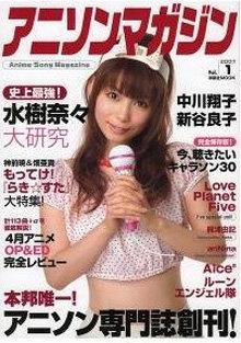 ちなみに今回の企画は「アニソンマガジン vol.1」(写真)に掲載されたJVCエンタテインメント・福田正夫プロデューサーのインタビューがきっかけとなり実現したとのこと。