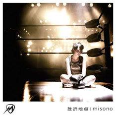 写真は日向秀和プロデュースの「挫折地点」。このROCKプロジェクトは3部作でリリースされる。第3弾のプロデューサーは誰なのか、今から要注目だ。