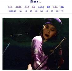 早川義夫とも活動をともにしていたHONZI。現在早川のオフィシャルサイトには、彼女の写真が掲載されている。