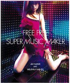 写真は8月にリリースされ大きな話題を呼んだ最新シングル「FREE FREE / SUPERMUSIC MAKER」。