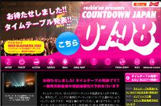 復活・清志郎のEARTH STAGEカウントダウン、Perfumeの初出演など話題が目白押しの今回。両会場・全日とも見逃せないラインナップが勢ぞろいした。
