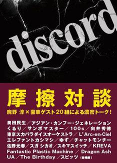 「discord」は毎週日曜日23時30分より絶賛オンエア中。次回11月25日はゲストとして奥田民生が登場する。