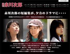 「週刊 赤川次郎」は今年7~9月に放送。岩田さゆり、片桐仁(ラーメンズ)、南野陽子、藤村俊二、嶋田久作、やついいちろう(エレキコミック)らが出演した。