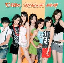 2008年はシングルヒット満載のオリジナルアルバム発売にも期待しよう(写真はシングル「都会っ子 純情」初回盤ジャケット)。