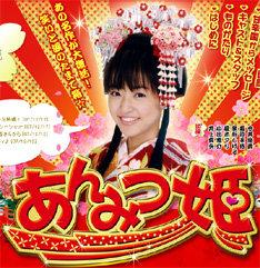 ちなみにテレビドラマ版の「あんみつ姫」は本作が3回目。1958年に中原美紗緒、そして1983年に小泉今日子の主演でドラマ化されている。