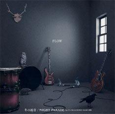 HOME MADE 家族とのコラボシングル「冬の雨音/NIGHT PARADE」(写真)も好評なFLOW。2005年に発表された2ndアルバム「Golden Coast」以来となる、オリジナルアルバムにもそろそろ期待したいところ。