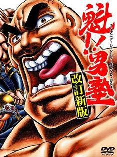 アニメを観てハマって、マンガを全巻買い揃えたというつじあやの。アニメ版「魁!!男塾」DVD-BOX(写真)は1月25日リリース。