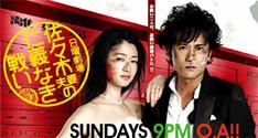 ドラマ「佐々木夫妻の仁義なき戦い」は毎週日曜21時よりTBS系で絶賛放送中。