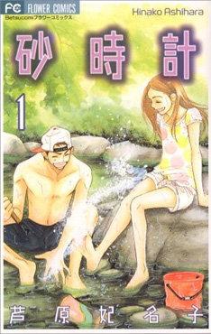 原作は2003年から2006年まで小学館の「Betsucomi」で連載されていたもの。昨年TBSでドラマ化もされている。