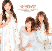 昨年11月に発表されたベストアルバム「美勇伝 シングルベスト9 Vol.1 おまけつき」(写真)に続くラストアイテムにも期待したいところ。