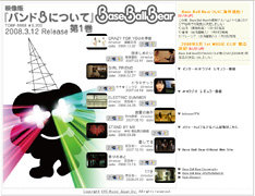レーベル・スペシャルサイトでは現在、DVD収録曲の試聴を実施中。