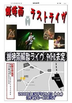 解散ライブのタイトルや開演時間、チケットの発売日など、詳細は後日発表される。